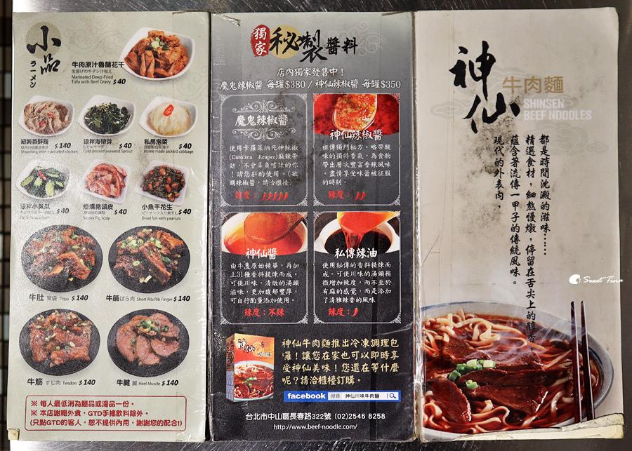 神仙牛肉麵