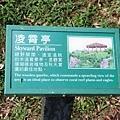 社頂自然公園