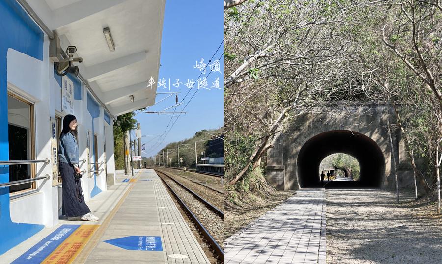 崎頂 車站|子母隧道