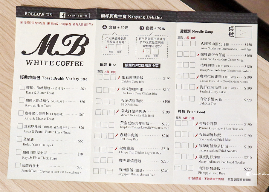 MB white coffee