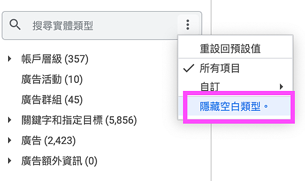 GoogleAdsEditor-Hide-empty-repeated-fields.jpg