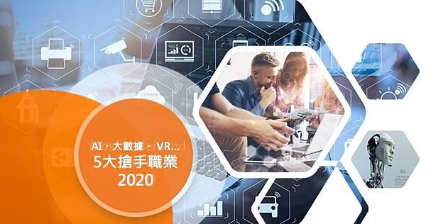 你準備好學習人工智慧了嗎?2020發燒職業必備!