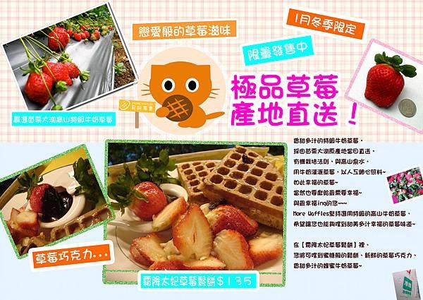 草莓海報.jpg