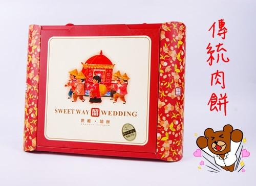 世唯中式傳統肉餅