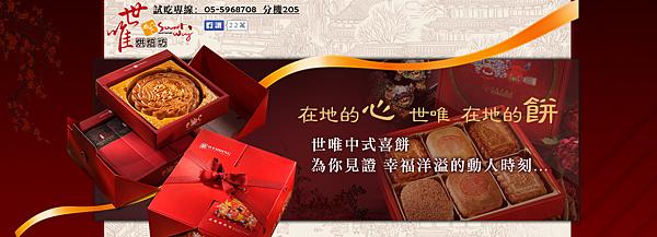 中式喜餅習俗