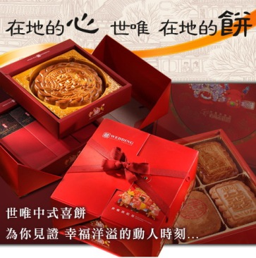 中式喜餅種類