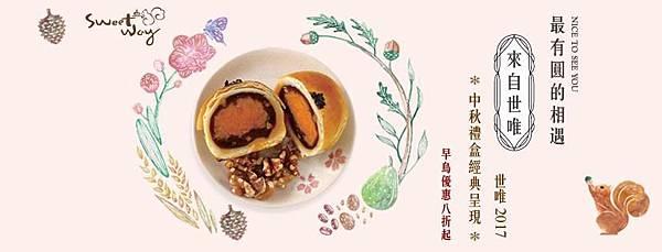 中秋月餅禮盒6.jpg