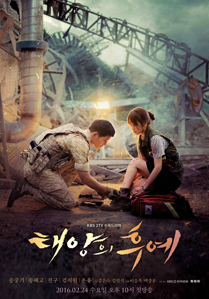 20160201-Descendants-of-the-Sun-poster.jpg