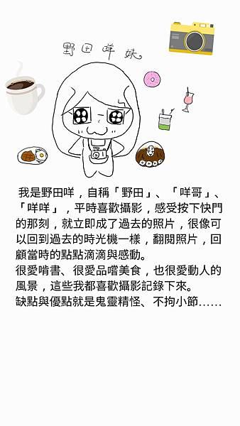 自我介紹_0(1).jpg