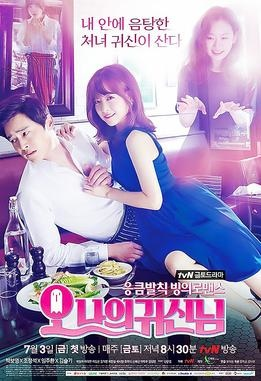 Oh_My_Ghostess_poster.jpg
