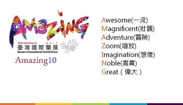 020-amazing10.jpg