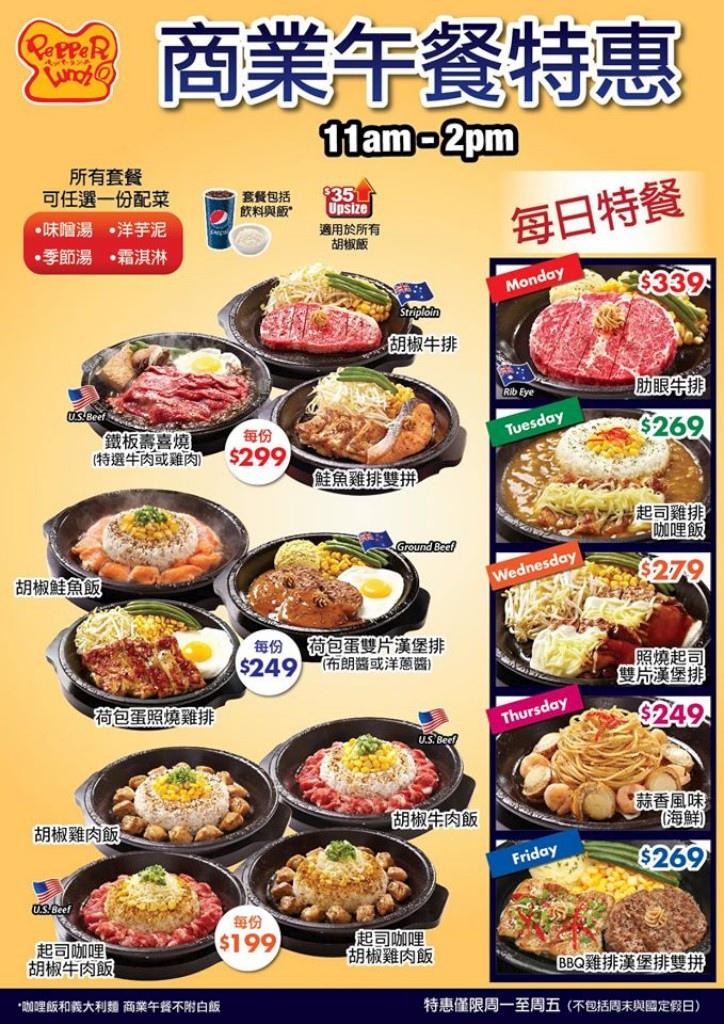 004-商業午餐-1024.jpg