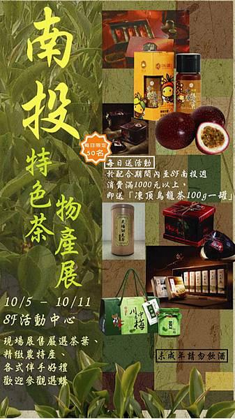 0930Taipei-special-offer.jpg