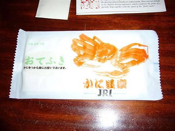P1050450.JPG