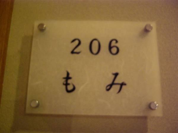 部屋の名札