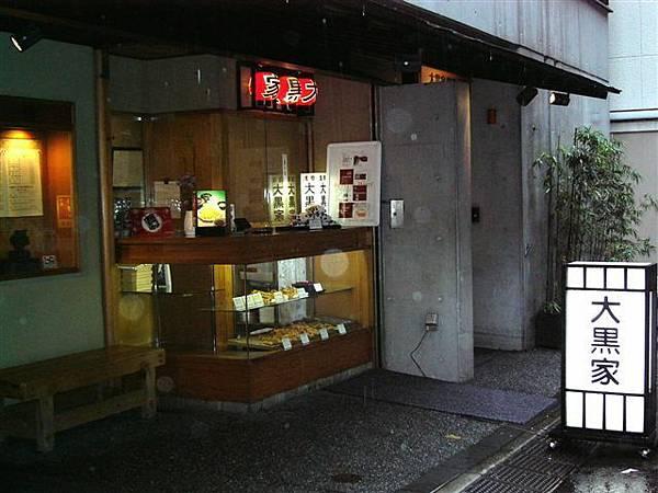 有名的天婦羅專賣店大黑屋