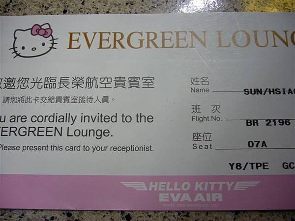 貴賓室招待券