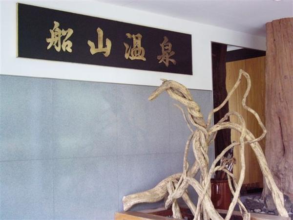 船山温泉の入り口