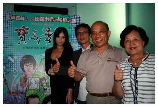 蘇貞昌稱讚《寶島漫波》導演王啟在拍出台灣社會現象,也稱讚金小曼非常漂亮.jpg