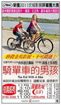 騎單車的男孩 上映時刻表1001125.jpg