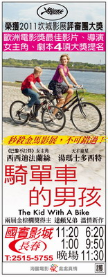 騎單車的男孩 上映時刻表1001202-1001203.jpg