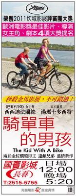 騎單車的男孩  上映時刻表1001209-1001214.jpg
