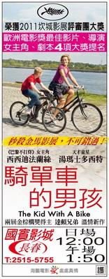 騎單車的男孩  上映時刻表1001215.jpg