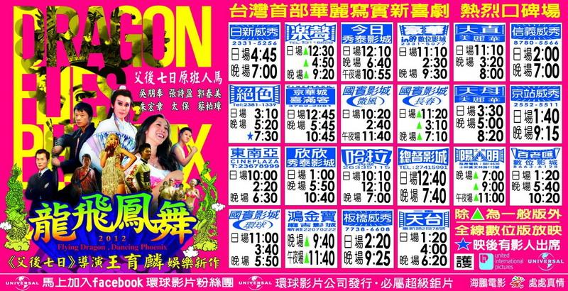 龍飛鳳舞  大台北口碑場時刻表1010109-1010110.jpg