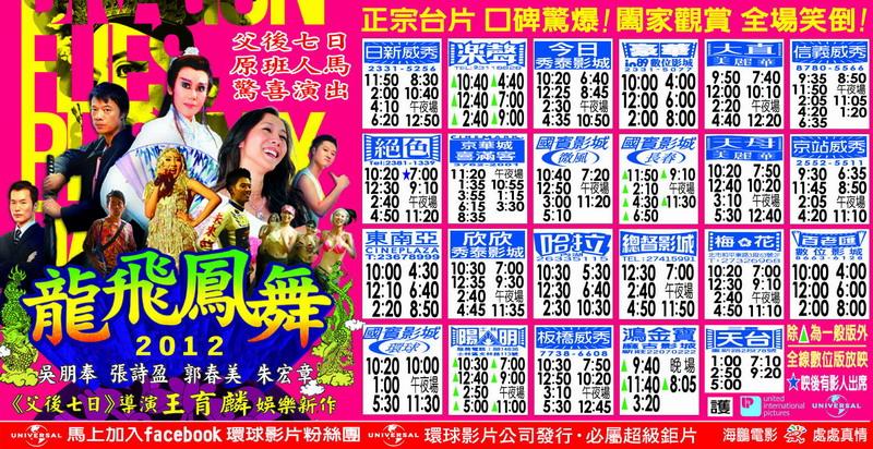 龍飛鳳舞 大台北上映時刻表1010113.jpg