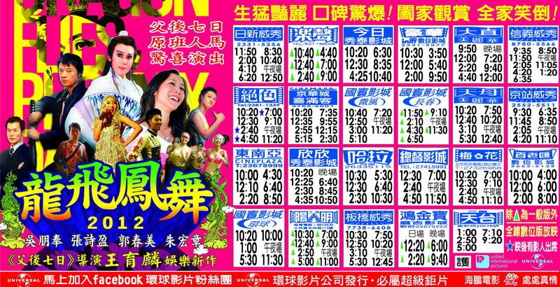 龍飛鳳舞 大台北上映時刻表1010114.jpg