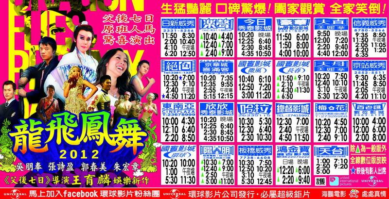龍飛鳳舞  大台北上映時刻表1010115.jpg