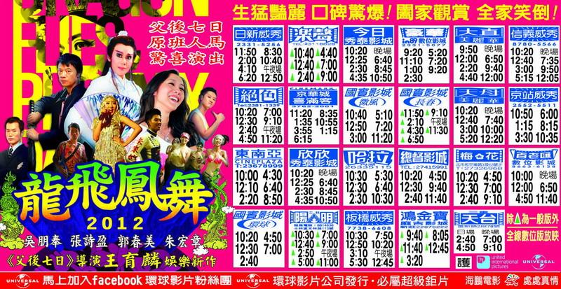 龍飛鳳舞  大台北上映時刻表1010116.jpg