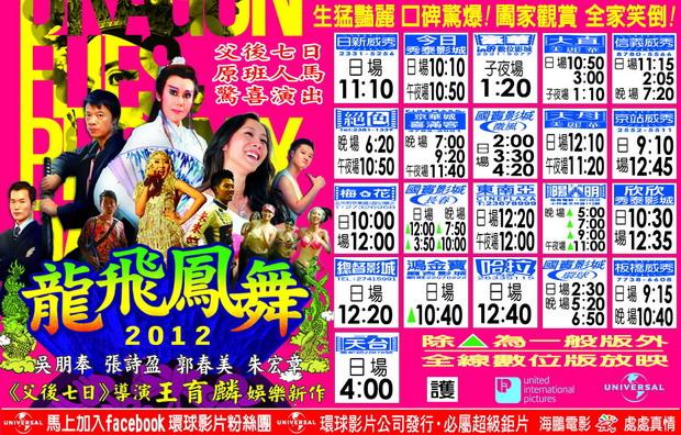 龍飛鳳舞 大台北上映時刻表1010120.jpg
