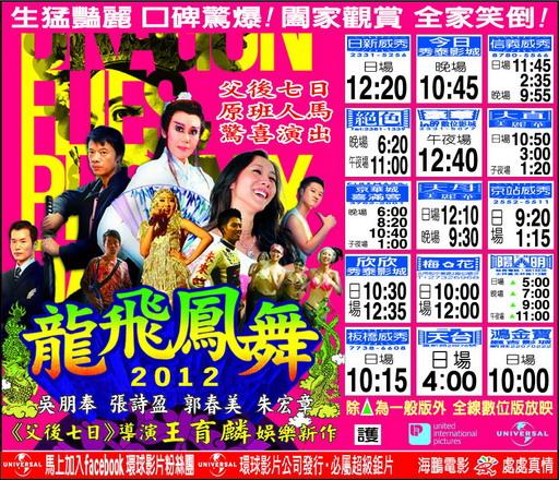 龍飛鳳舞 大台北上映時刻表1010131.jpg