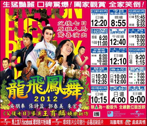 龍飛鳳舞 大台北上映時刻表1010202.jpg