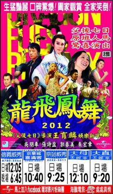 龍飛鳳舞 北市上映時刻表1010203.jpg