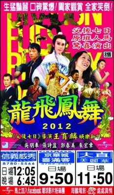 龍飛鳳舞  北市上映時刻表1010206.jpg
