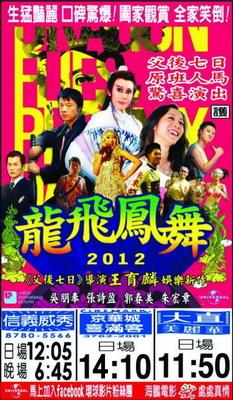 龍飛鳳舞  北市上映時刻表1010207.jpg