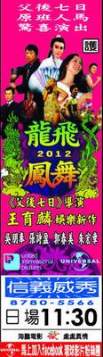 龍飛鳳舞 北市上映時刻表1010210.png