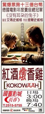 紅酒燉香雞 上映時刻表1010217-1010223.jpg