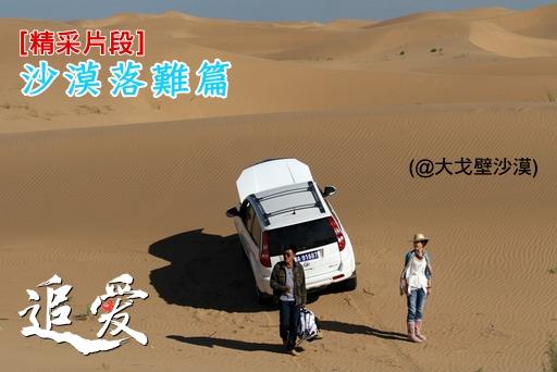 《追愛》精采片段「沙漠落難篇」