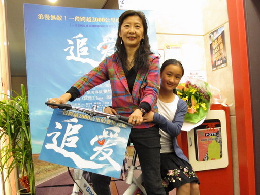 劉怡明導演於《追愛》首映會仿效片中橋段、騎單車載著片中演員-曾演出《不能沒有你》的童星趙祐萱驚喜登場