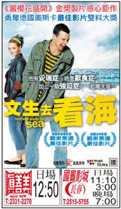04-20文生去看海上片設計