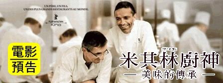 米其林廚神:美味的傳承 電影預告