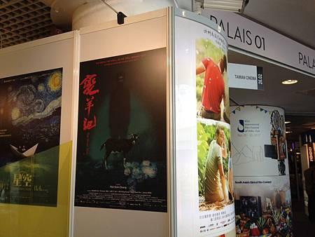 01右有《女朋友。男朋友》、左有《星空》海報,《變羊記》卻以台灣電影少見的靈異奇幻風格殺出重圍
