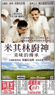米其林廚神 上映時刻表1010608-1010609