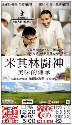 米其林廚神 上映時刻表1010622-1010623