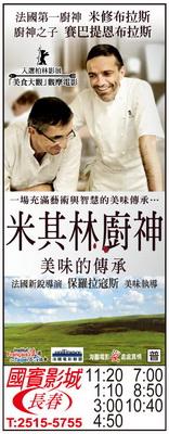 米其林廚神 上映時刻表1010629-1010705