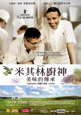 米其林廚神:美味的傳承 中文海報