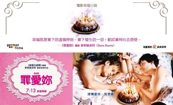 《罪愛妳》導演多莉絲朵利的幸福小語